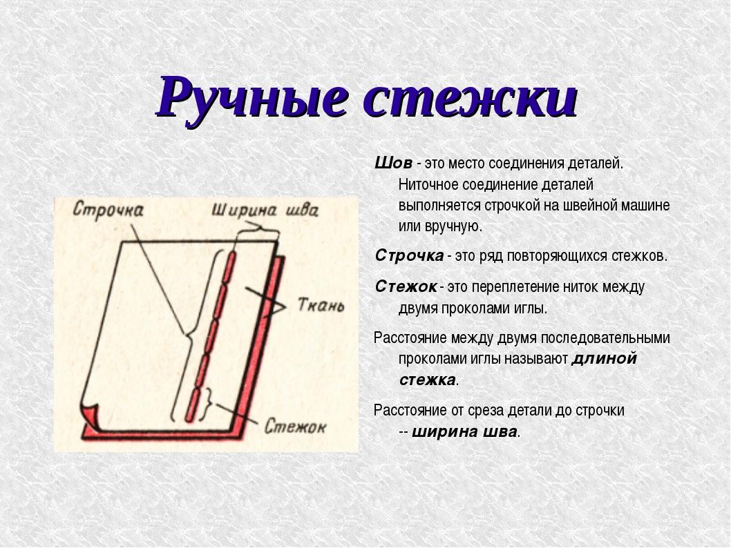 Шов- это место соединения деталей. Ниточное соединение деталей выполняется с...