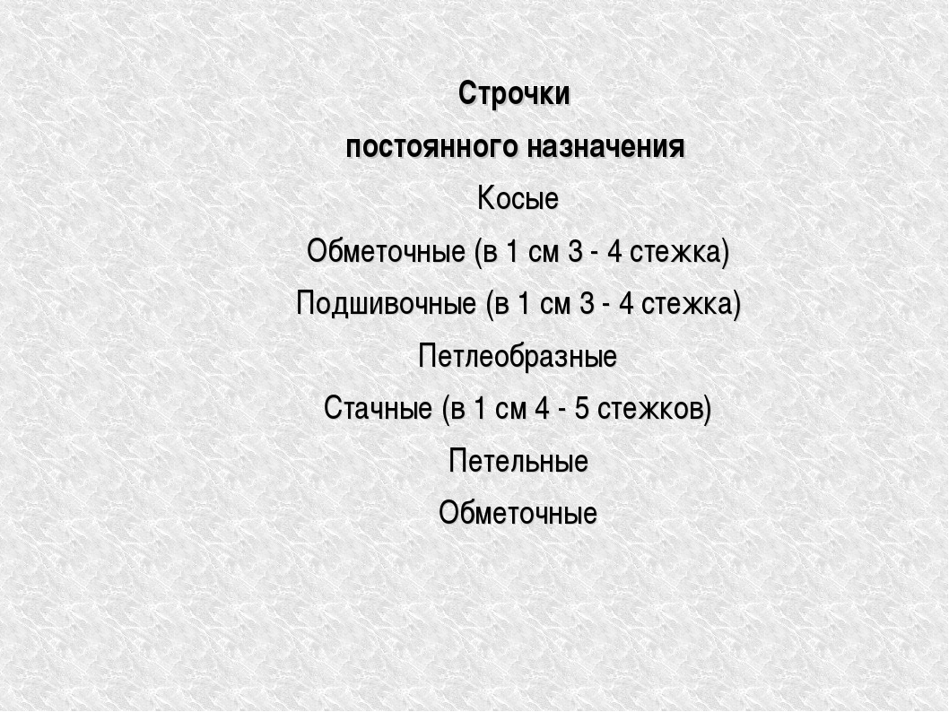 Строчки постоянного назначения Косые Обметочные (в 1 см 3 - 4 стежка) Подши...
