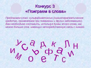 Конкурс 3 «Поиграем в слова» Предлагаем слово: сульфадиметоксин (химиотерапев