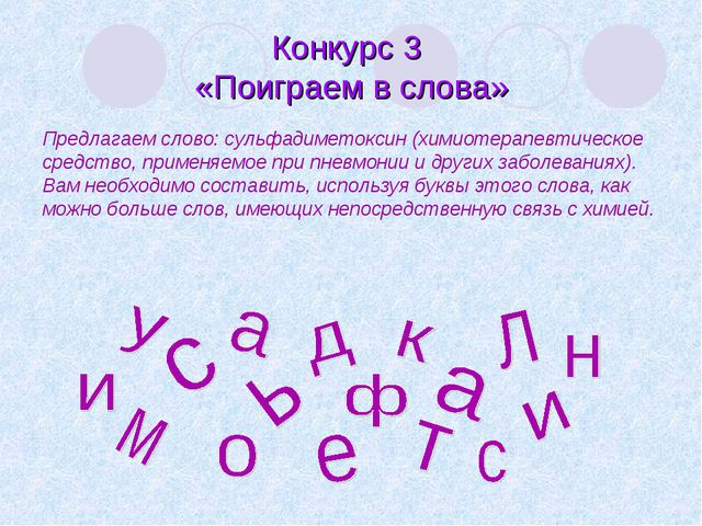 Конкурс 3 «Поиграем в слова» Предлагаем слово: сульфадиметоксин (химиотерапев...