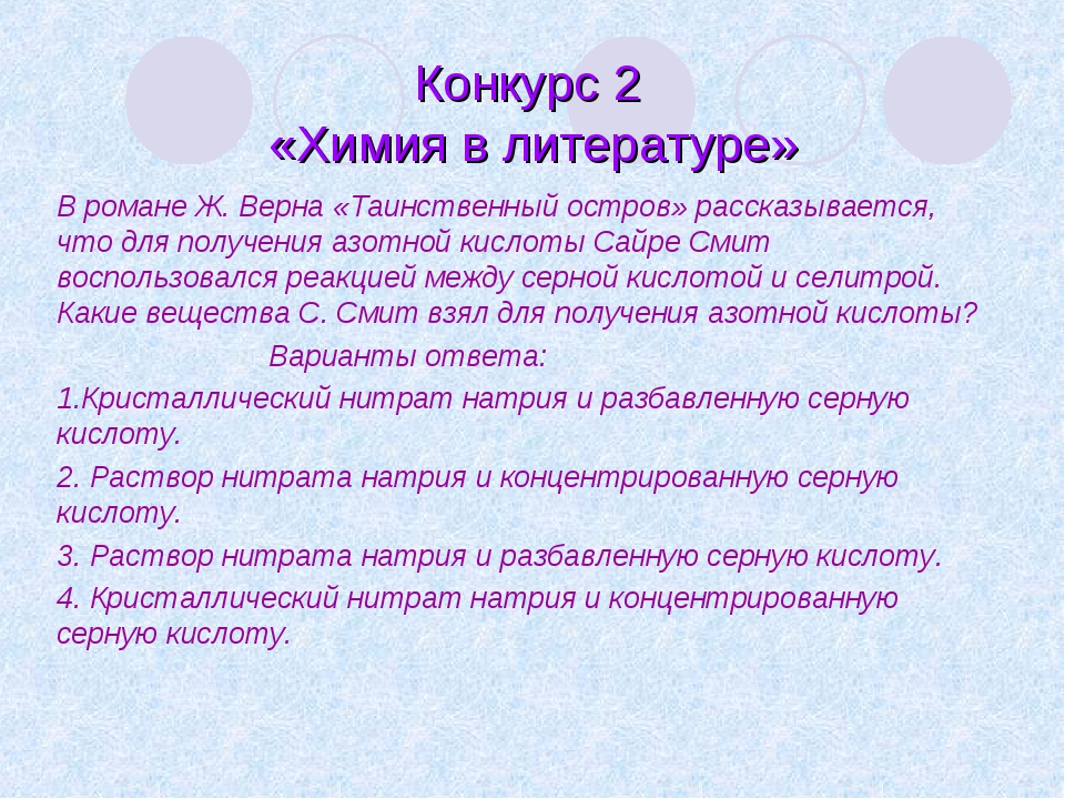 Конкурс 2 «Химия в литературе» В романе Ж. Верна «Таинственный остров» расск...