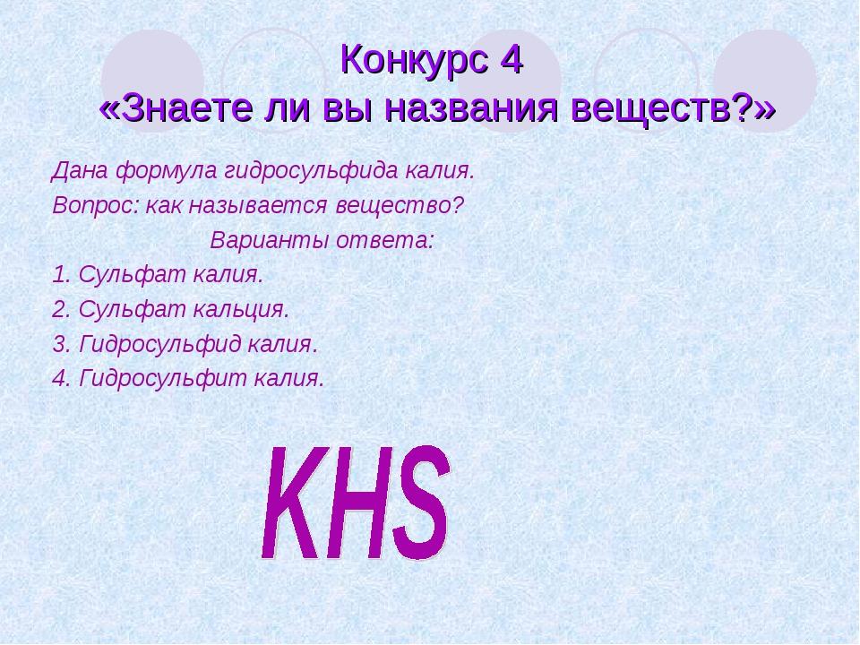 Конкурс 4 «Знаете ли вы названия веществ?» Дана формула гидросульфида калия....
