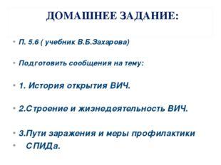 ДОМАШНЕЕ ЗАДАНИЕ: П. 5.6 ( учебник В.Б.Захарова) Подготовить сообщения на тем