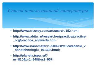http://www.trizway.com/art/search/152.html; http://www.abitu.ru/researcher/pr