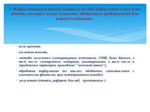 цель проекта, его актуальность, методы получения (литературные источники, СМИ