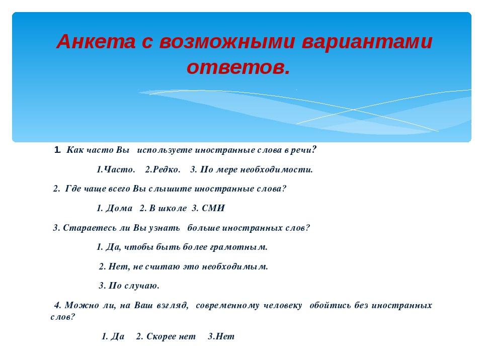 1. Как часто Вы используете иностранные слова в речи? 1.Часто. 2.Редко. 3. П...