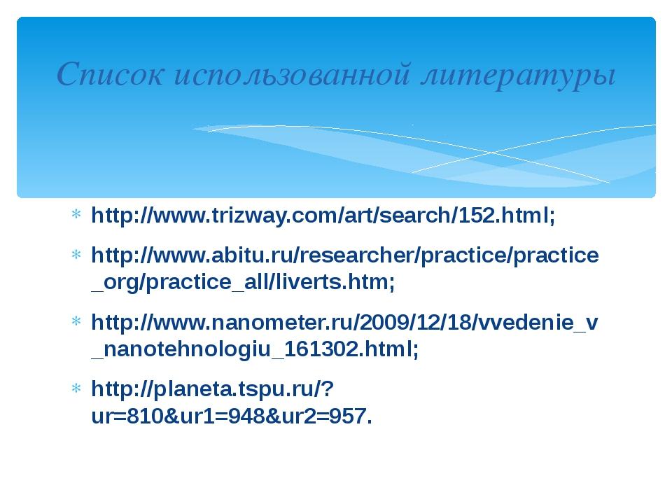 http://www.trizway.com/art/search/152.html; http://www.abitu.ru/researcher/pr...