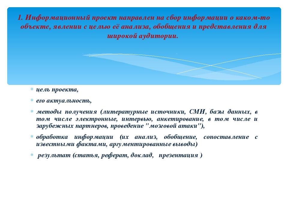цель проекта, его актуальность, методы получения (литературные источники, СМИ...
