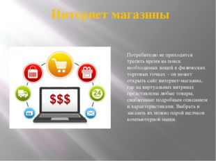 Интернет магазины Потребителю не приходится тратить время на поиск необходимы