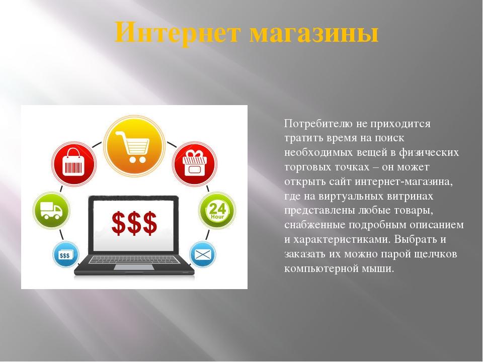 Интернет магазины Потребителю не приходится тратить время на поиск необходимы...
