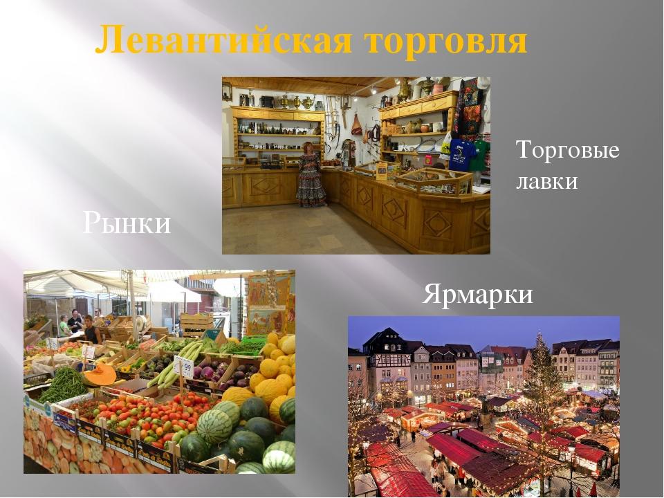 Левантийская торговля Рынки Торговые лавки Ярмарки
