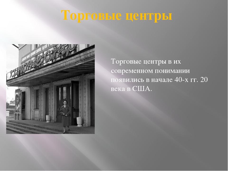 Торговые центры Торговые центры в их современном понимании появились в начале...