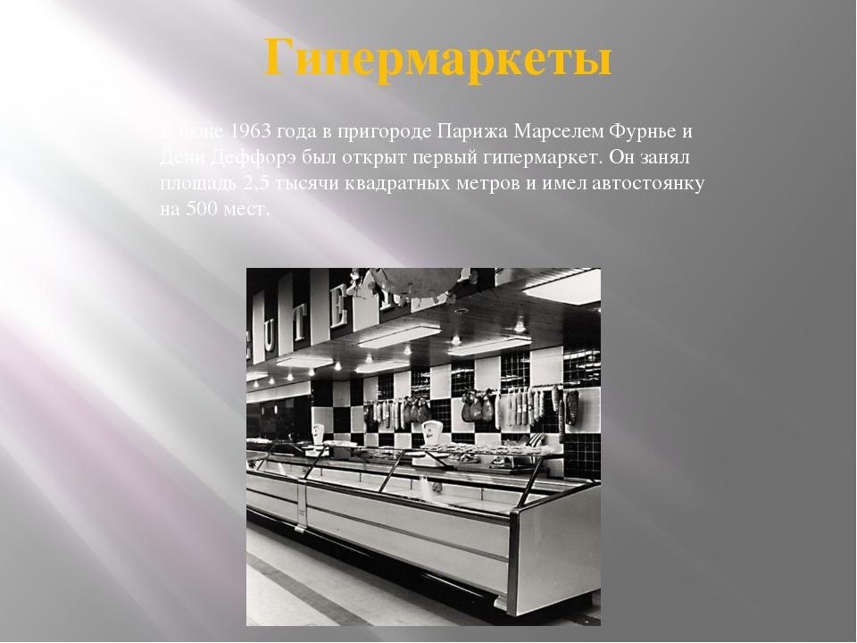 Гипермаркеты В июне 1963 года в пригороде Парижа Марселем Фурнье и Дени Деффо...