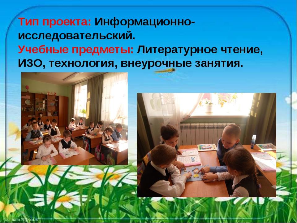 Тип проекта: Информационно-исследовательский. Учебные предметы: Литературное...