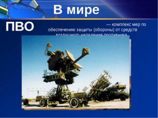 В мире Противовозду́шная оборо́на— комплекс мер по обеспечению защиты (обор