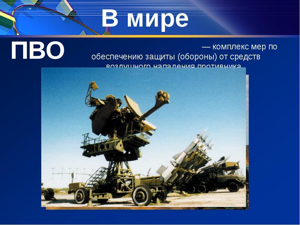 В мире Противовозду́шная оборо́на— комплекс мер по обеспечению защиты (обор...