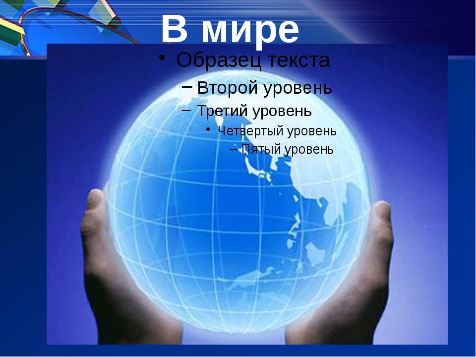 В мире