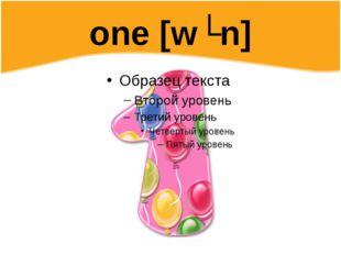 one [wʌn]