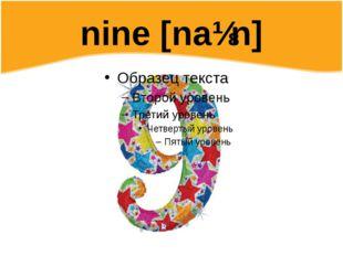 nine [naɪn]