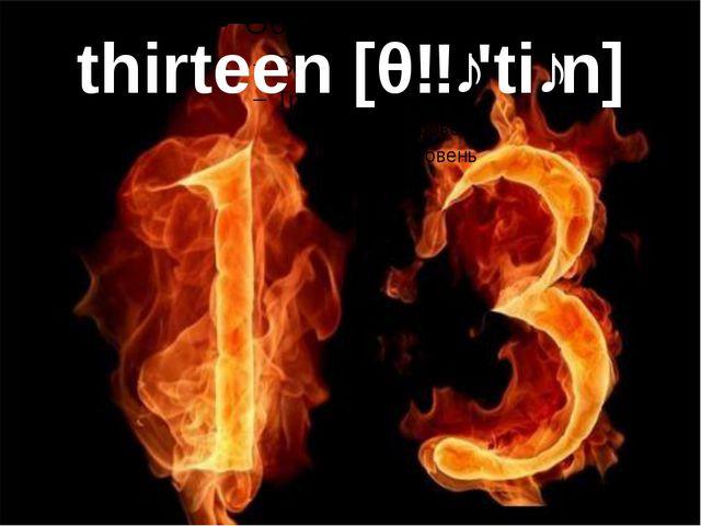 thirteen [θɜː'tiːn]