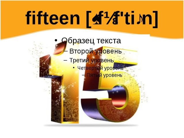 fifteen [ˌfɪf'tiːn]