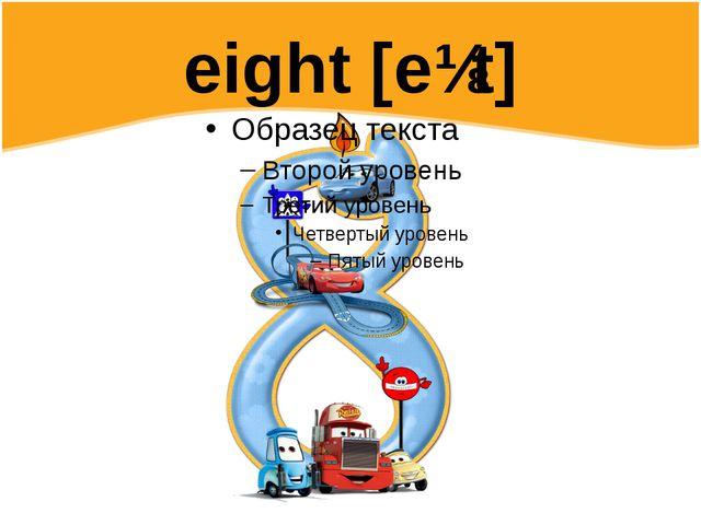 eight [eɪt]