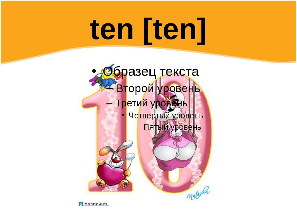 ten [ten]