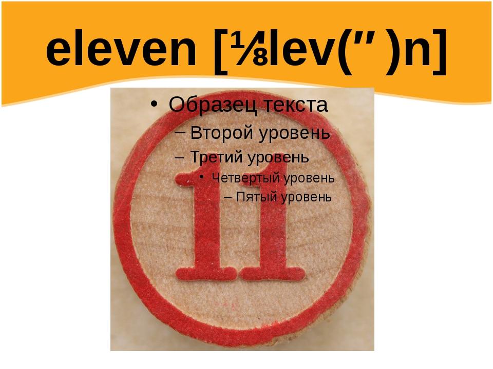 eleven [ɪ'lev(ə)n]
