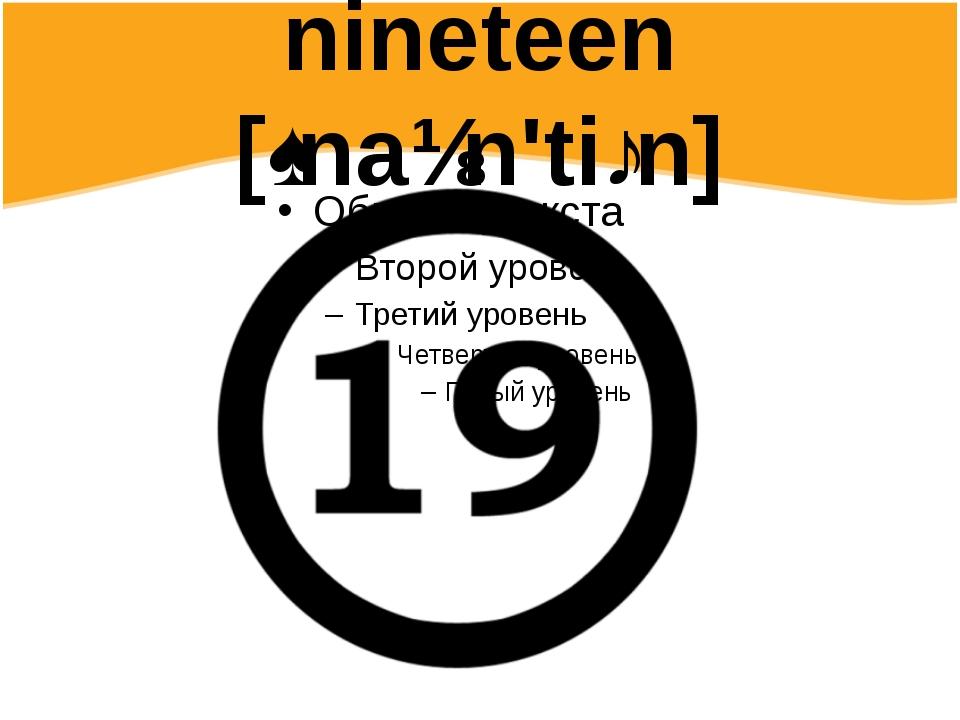 nineteen [ˌnaɪn'tiːn]