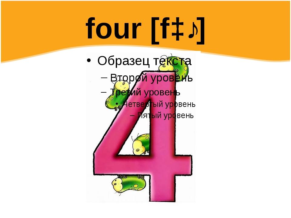 four [fɔː]