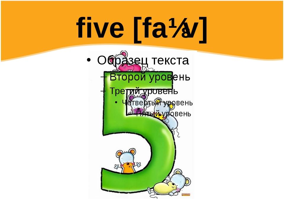 five [faɪv]