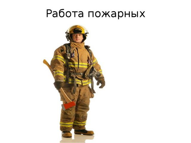 Работа пожарных