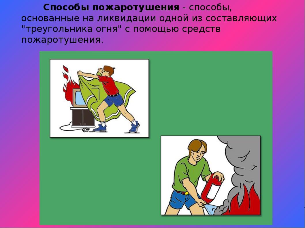 Способы пожаротушения - способы, основанные на ликвидации одной из составляю...