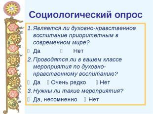 Социологический опрос 1.Является ли духовно-нравственное воспитание приорите