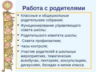 Работа с родителями Классные и общешкольные родительские собрания; Функционир