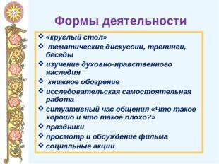 Формы деятельности «круглый стол» тематические дискуссии, тренинги, беседы из