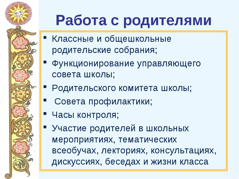 Работа с родителями Классные и общешкольные родительские собрания; Функционир...