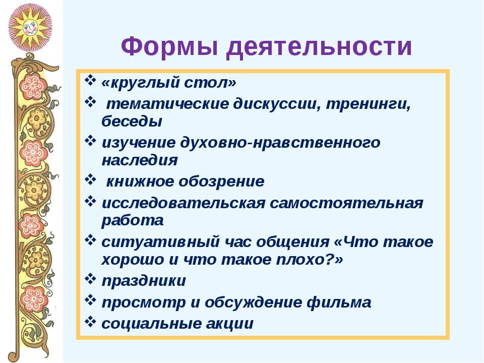 Формы деятельности «круглый стол» тематические дискуссии, тренинги, беседы из...