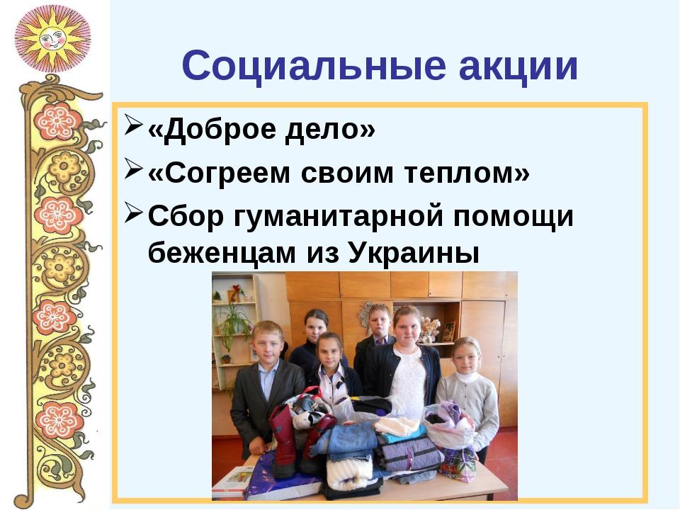 Социальные акции «Доброе дело» «Согреем своим теплом» Сбор гуманитарной помощ...