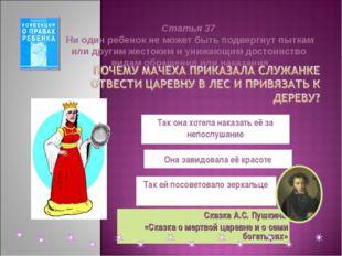 Сказка А.С. Пушкина «Сказка о мертвой царевне и о семи богатырях» Так она хот