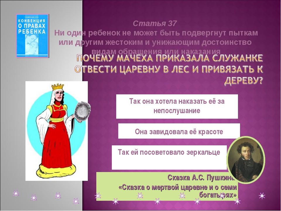 Сказка А.С. Пушкина «Сказка о мертвой царевне и о семи богатырях» Так она хот...