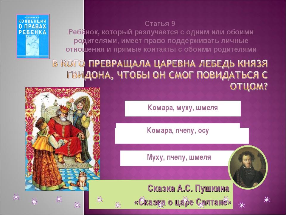Сказка А.С. Пушкина «Сказка о царе Салтане» Комара, муху, шмеля .. Муху, пчел...