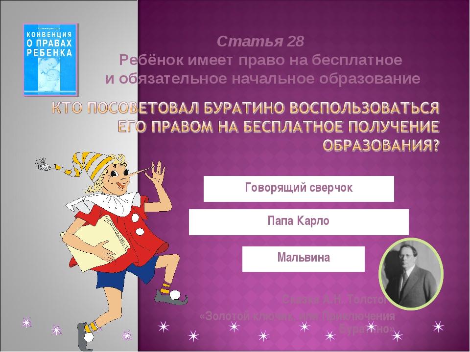 Сказка А.Н. Толстого «Золотой ключик, или Приключения Буратино» Говорящий све...