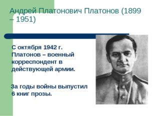 Андрей Платонович Платонов (1899 – 1951) С октября 1942 г. Платонов – военный