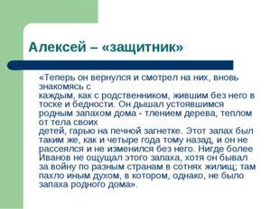 Алексей – «защитник» «Теперь он вернулся и смотрел на них, вновь знакомясь с