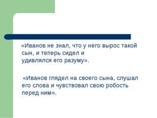 «Иванов не знал, что у него вырос такой сын, и теперь сидел и удивлялся его