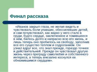 Финал рассказа «Иванов закрыл глаза, не желая видеть и чувствовать боли упавш