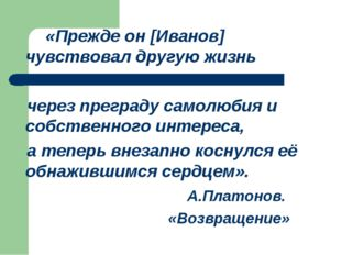 «Прежде он [Иванов] чувствовал другую жизнь через преграду самолюбия и собст