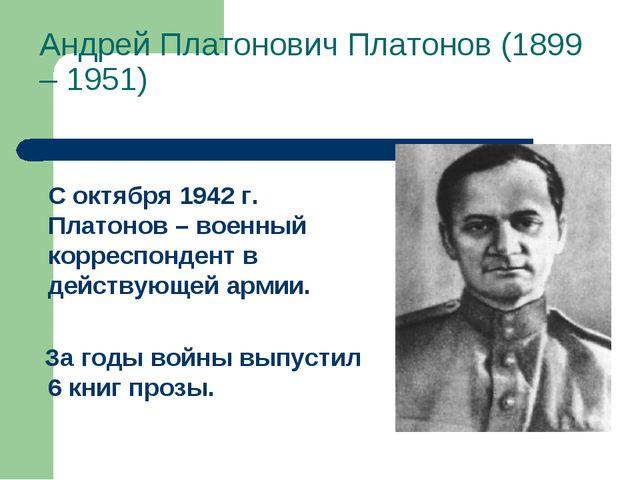 Андрей Платонович Платонов (1899 – 1951) С октября 1942 г. Платонов – военный...