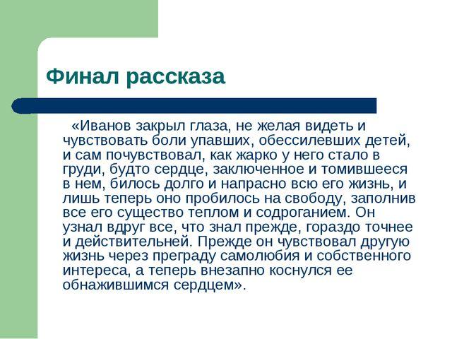 Финал рассказа «Иванов закрыл глаза, не желая видеть и чувствовать боли упавш...